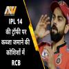 RCB, IPL 2021