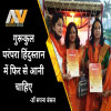Dr Sapna Bansal, Hindu Yuva Vahini