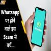 whatsapp, scam