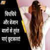 hair remedy, hair tips