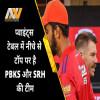 PBKS VS SRH, IPL 2021
