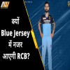 rcb, blue jersey