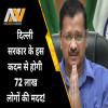 Arvind Kejriwal, Delhi Lockdown