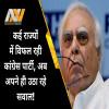 Kapil Sibal, Congress