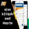 Mobile Apps, Gov Mob App