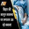 Pappu Yadav, Rape victim death