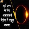 surya grahan, solar eclipse