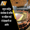 Yamuna Sports Complex, Nawab Singh