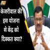 kejriwal, modi government