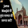 jama masjid, shahi imam