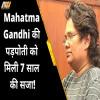 Ashish Lata Ramgobin, mahatma gandhi