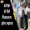 atm transaction, rbi