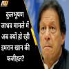 imran khan, kulbhushan jadhav