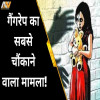 haryana, rewari minor girl raped