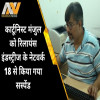 News 18, Manjul