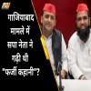 ghaziabad case, sp leader umed pehalwan