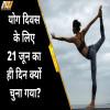 yoga day, 21st june