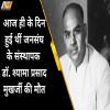 shyama prasad mukherjee, death anniversary