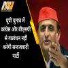Ram Gopal Yadav, UP Election 2022