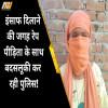 pilibhit, rape victim