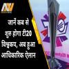 ICC T20 World Cup 2022, BCCI