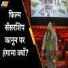 cinematograph act 2021, bollywood censorship