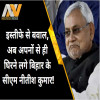 Jitan Ram Manjhi, Bihar Politics