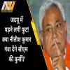 Maheshwar Singh, JDU