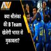 IND VS SL, Sri Lanka board
