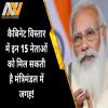 Modi Cabinet, Narendra Modi