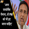 congress, modi government cabinet expansion
