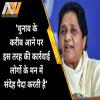 Mayawati, UP Election