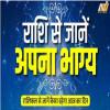 astrology, rashifal