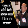 poet surender sharma, video