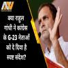 Rahul Gandhi, RSS