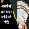 aadhar card, photo