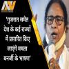Mamata Banerjee, Central politics