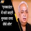 munawwar rana, Anand Swaroop Shukla