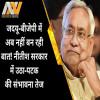 Nitish Kumar, Bihar Politics