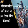free fire game, children