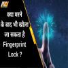 fingerprint lock, after death