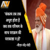 PM Modi, Independence day