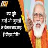 PM Modi, Tej Pratap
