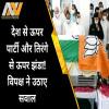National flag code, BJP