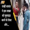 rakhi sawant, video