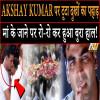 aruna bhatia, akshay kumar