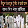 india vs england, bcci