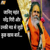 narendra giri, death