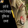 gorakhpur police, manish gupta death