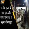 gorakhpur, crime news